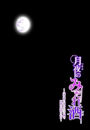 ลับหลัง 2 – [HGT Lab (Tsusauto)] Tsukiyo no Midare Zake ~Hitozuma wa Yoitsubureta Otto no Soba de Douryou ni Netorareru~ (Zenpen) – 2